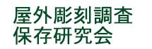 屋外彫刻調査保存研究会 logo