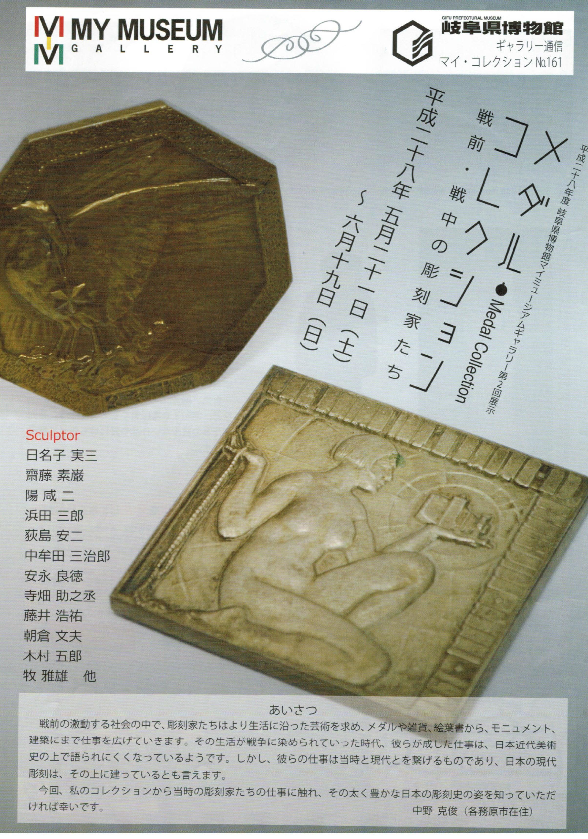 メダルコレクション展チラシ_01
