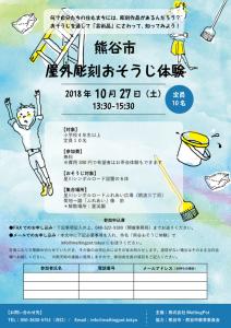 20181027_kumagaya-768x1085